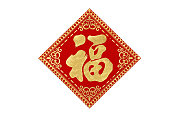 Chinese character 'Fu'