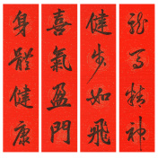 Chinese Lunar New Year Couplets