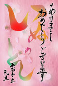 New Year's Card with japanese text  'Happy New Year' and  'Year of the DOG'