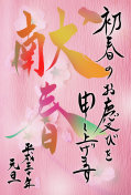 New Year's Card with japanese text  'Happy New Year' and  'Spring'
