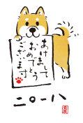New Year's card 2018, year of the dog, Shiba Inu