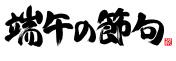 Japanese brush character of 'Boy's festival'.