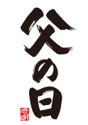 Happy Father's Day. Calligraphy (Japanese)