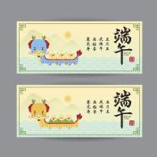 Dragon boat festival banner 2