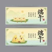 Dragon boat festival banner 1