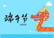 Dragon boat festival illustration,Dragon Boat Festival Calligraphy Font;