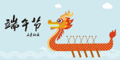 Dragon boat festival illustration,Dragon Boat Festival Calligraphy Font;