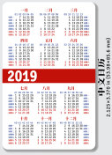 Chinese pocket calendar for 2019
