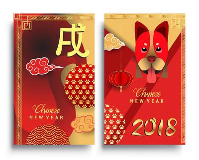 农历新年2018贺卡。年的狗。矢量插图。亚洲风情