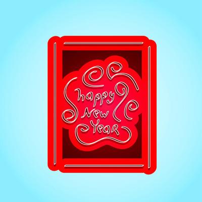 新年快乐文本