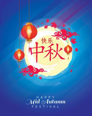 中期的中秋节海报