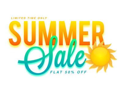 夏天销售海报、 横幅或海报设计