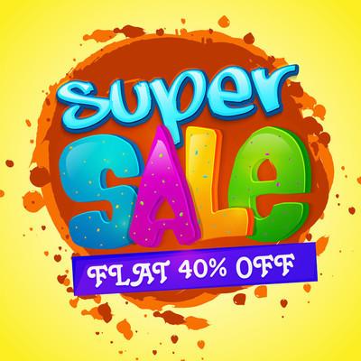 超级销售海报、 横幅或海报设计