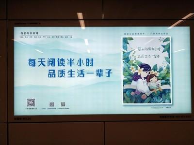 地铁与广告