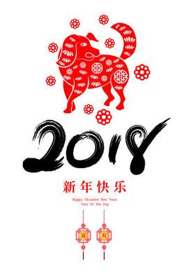 2018春节剪纸年的狗狗矢量设计为您的贺卡、传单、请柬、海报、宣传册、横幅、挂历、汉字都意味着新年快乐、富有