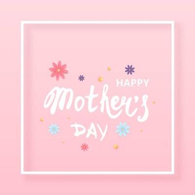 祝您母亲节快乐。矢量图