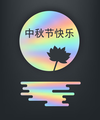 中间秋天节日图