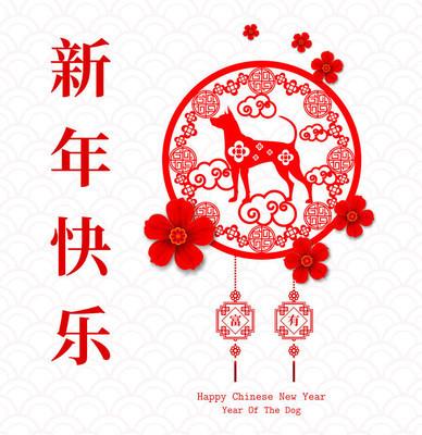 2018 中国新年纸切割年的狗矢量设计佛