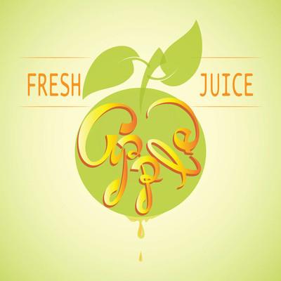 苹果。鲜榨果汁
