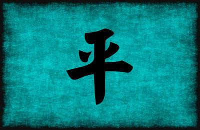 汉字为和平绘画