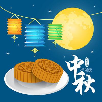 中秋的月饼,满月节日插画灯笼。标题: 中秋佳节,15 八月